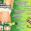 สมุนไพรสลายเซลลูไลท์ Cellulite Killer thumbnail 2
