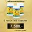 โปรโมชั่น 3 กระปุก Auswelllifeนมผึ้ง Royal Jelly ขนาด 365 เม็ด thumbnail 1
