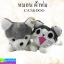 ตุ๊กตา หมอนผ้าห่ม CAT&DOG ลดเหลือ 450-470 บาท ปกติ 1,410 บาท thumbnail 1
