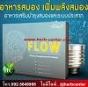โฟลว์ (Flow) อาหารเสริมบำรุงสมอง