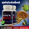 ซุปเปอร์แม็กซ์ super maxx อาหารเสริมชาย
