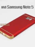 เคส Samsung Note 5 สีแดง เมทัลลิค จาก ASTON