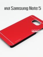 เคส Samsung Galaxy Note 5 สีแดงอลูมิเนียม ยี่ห้อ Motomo
