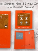 Case Samsung Note 3 S-view cover สีส้ม