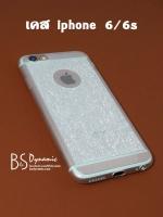 เคส iphone 6/6s สีขาวใส+ลายGlitter ประกายวิ้งสีขาว