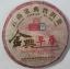 ชาผู่เอ๋อ JIN DIAN ZAO CHUN พรีเมี่ยม เกรด A น้ำหนัก 357 กรัม thumbnail 1
