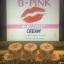 ครีมทาหัวนม ปากชมพู B-PINK CREAM จำนวน 40 กล่อง กล่องละ 5 กรัม thumbnail 5