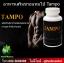 แทมโป้ Tampo อาหารเสริมชาย thumbnail 1