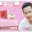 ครีมทาหัวนม ปากชมพู B-PINK CREAM จำนวน 40 กล่อง กล่องละ 5 กรัม thumbnail 6