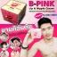 ครีมทาหัวนม ปากชมพู B-PINK CREAM จำนวน 40 กล่อง กล่องละ 5 กรัม thumbnail 2