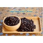 เมล็ดกาแฟอาราบิก้า (Arabica) 100% ชนิดคั่วเข้ม ขนาดบรรจุ 250 กรัม