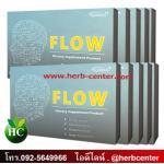 โฟลว์ (Flow) อาหารเสริมบำรุงสมอง 10กล่อง