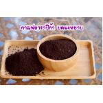 เมล็ดกาแฟอาราบิก้า (Arabica) 100% ชนิดคั่วบด ขนาดบรรจุ 250 กรัม
