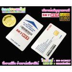 บริการต่อสัญญาณรายปีเคเบิ้ลพม่า SKY NET HD