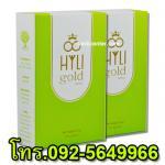 ไฮลี่โกลด์ HyliGold 2กล่อง