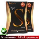 Sye S ซายเอส ผลิตภัณฑ์ลดน้ำหนัก 2กล่อง