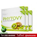 ไฟโตวี่ Phytovy 5กล่อง