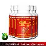 ABO-X 5กระปุก