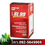 BL99 (บีแอล99) 1 กระปุก