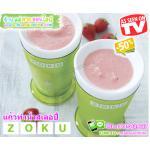 แก้วทำสเลอร์ปี้ Zoku (สีเขียว)