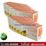 ซอย เปปไทด์ พลัส (Soy Peptide Plus) 10กล่อง