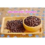 เมล็ดกาแฟอาราบิก้า (Arabica) 100% ชนิดคั่วกลาง ขนาดบรรจุ 250 กรัม