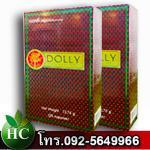 Dolly ดอลลี่ 2กล่อง