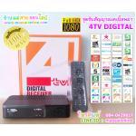 ชุดรับสัญญาณเคเบิ้ลพม่า 4TV DIGITAL (พร้อมดูฟรี)