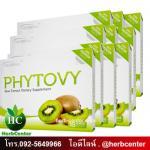 ไฟโตวี่ Phytovy 10กล่อง