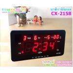 นาฬิกาดิจิตอล รุ่น CX-2158 สีแดง