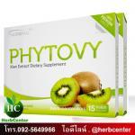 ไฟโตวี่ Phytovy 2กล่อง