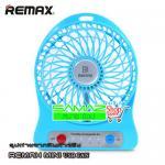Remax พัดลมมือถือ รุ่นพกพา มีแบ็ตเตอรี่ในตัว สีฟ้า