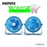 Remax F3 Mini Fan พัดลม USB แบบพกพา สีฟ้า