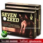 เซเว่น ซี๊ด (Seven Zeed) อาหารเสริมผู้ชาย 3กล่อง