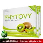 ไฟโตวี่ Phytovy 3กล่อง