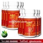 ABO-X 10กระปุก