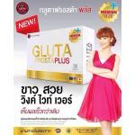 Gluta Frosta Plus ผลิตภัณฑ์พัฒนาใหม่ เข้มข้นขึ้น ขาว สวย ใส วิ้ง เร็วกว่าเดิม