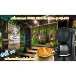 เครื่องชงกาแฟ MYRIA Filtru De Cafea รุ่น HE-549