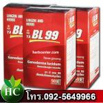 BL99 (บีแอล99) 3 กระปุก