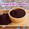 กาแฟคั่วบด อาราบิก้า (Arabica) 100% กาแฟออร์แกนิค ปลูกแบบธรรมชาติ ปลอดสารเคมี กาแฟจากยอดดอย ม่อนดอยลาง อ.แม่อาย จ.เชียงใหม่