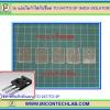 5x แผ่นไมก้าใสกันช็อต TO-247/TO-3P (MICA ISOLATOR)