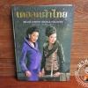 หนังสือแฟชั่นเดอลุคผ้าไทย
