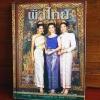 หนังสือแฟชั่นรีวิวผ้าไทย ฉบับที่ 4
