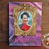 หนังสือแฟชั่นเดอลุคผ้าไทย เล่ม11