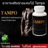 แทมโป้ Tampo อาหารเสริมชาย