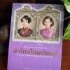 หนังสือแฟชั่นเดอลุค ฉบับผ้าไทย เล่ม 3