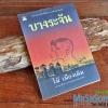 หนังสือบางระจัน ไม้ เมืองเดิม