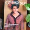 หนังสือผ้าไทย cotton&silk vol 2