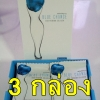 Blue Change คอลลาเจนลดพุง (3 กล่อง)