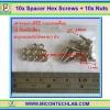 10x Hex Spacer Screws + 10x Nuts (10x เสารองแผ่นพีซีบี + 10x น็อตตัวเมีย)